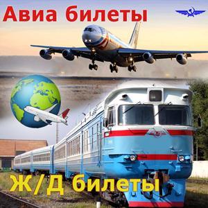 Авиа- и ж/д билеты Керженца