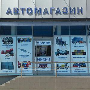 Автомагазины Керженца