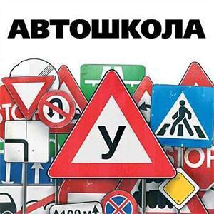 Автошколы Керженца