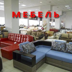Магазины мебели Керженца