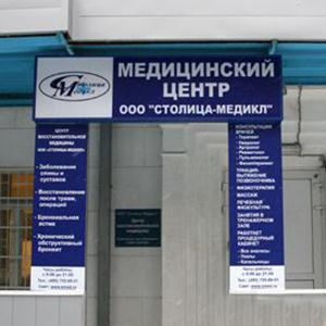 Медицинские центры Керженца