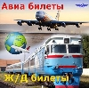 Авиа- и ж/д билеты в Керженце