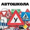 Автошколы в Керженце