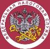 Налоговые инспекции, службы в Керженце