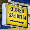 Обмен валют в Керженце
