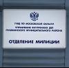 Отделения полиции в Керженце