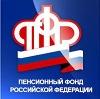 Пенсионные фонды в Керженце