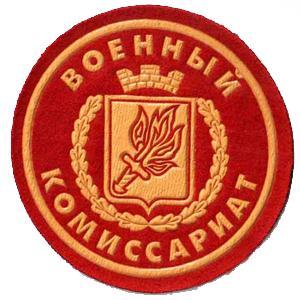 Военкоматы, комиссариаты Керженца